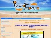 """""""РуссоТуристо"""" - туристическое агентство"""