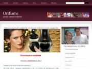Орифлейм официальный сайт - это бизнес oriflame, онлайн орифлэйм и каталог орифлейм  2011