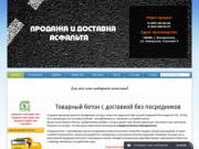 Предлагаем заказать бетон с доставкой. Доступные цены. (Россия, Нижегородская область, Нижний Новгород)