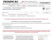 Каталог подшипников (Россия, Московская область, Москва)