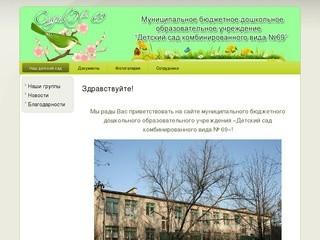 Здравствуйте! | Детский сад №69 г.Курска