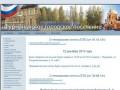 Официальный сайт Фурманова