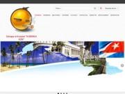 "Кубинские сигары и аксессуары  -интернет магазин ""КУБИНКА KZN"""