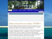 "Турбаза ""Рубин"" Кривой Рог"