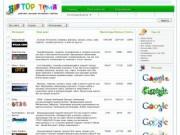 TemaTop.com - Рейтинг и каталог сайтов (список лучших сайтов рунета, каталог сайтов, оценки и коментарии)