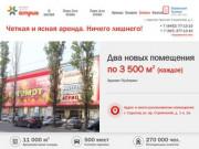 Торгово-офисный центр Атрио - аренда торговых площадей в Саратове!