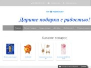 Магазин интересных подарков, купить интересные подарки, Москва, магазин, креативных подарков
