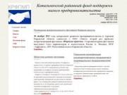 Котельничский Районный Фонд поддержки малого предпринимательства