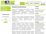 ОстКом - Вышний Волочек интернет провайдер