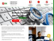 ITOK Сервис - компьютерная помощь в Краснодаре (Россия, Краснодарский край, Краснодар)