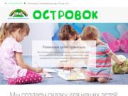 """Детский сад """"Островок"""" в Волгограде"""