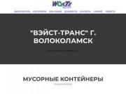 Вэйст-Транс Волоколамск — Вэйст-Транс Волоколамск Вывоз бытового мусора, продажа контйнеров
