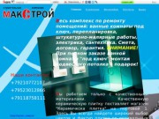 """""""Макстрой"""" - комплексный ремонт помещений в Северодвинске"""