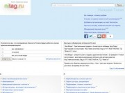 Справочник организаций Нижнего Тагила Карта, адреса и телефоны компаний