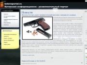 Информационно - развлекательный сайт Котовского района (Волгоградская область, г. Котово)