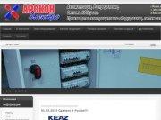 АРСКОН-Электро Производство электрощитового оборудования ВРУ ГРЩ АВР