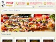 Твоя пицца