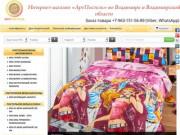 Интернет-магазин постельного белья во Владимире и Владимирской области