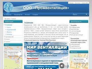 О компании - ООО «Промвентиляция»