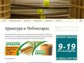 Cтеклопластиковая арматура  и армирующая сетка. (Россия, Чувашия, Чебоксары)
