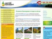 Туристическая фирма «Шестой континент» - Главная страница - белокуриха санаторий россия