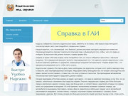 Водительские медицинские справки в Ростове. Справа на права Ростов.