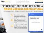 Купить бетон в Наро-Фоминске с доставкой, заказать миксер с бетоном: цена за 1 м3 (куб)   Бетон 24