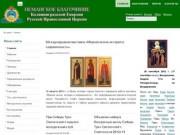 Неманское Благочиние Калининградской епархии Русской Православной Церкви
