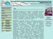 Управление финансов администрации Белинского района Пензенской области - официальный сайт.