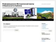 Информационно-Методический Центр УРВАНСКОГО РАЙОНА | КАБАРДИНО-БАЛКАРИЯ
