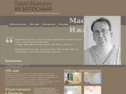 Безотосный Павел Иванович. Массаж в Ижевске