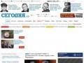 """Газета """"Сегодня"""" - ежедневное украинское издание (новости Украины)"""