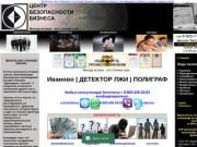 Детектор лжи в Иванове полиграф Иваново проверка измена тестирование пройти цена экспертиза