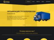 Услуги грузчиков в Махачкале | Погрузка и разгрузка машин. +7(988)293-00-01