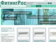 Оборудование для отопления и водоснабжения дома   Интернет магазин Fitingros.ru   Каширский Двор 2