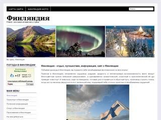 Финляндия (Finlandi.ru - сайт о стране, туризм, отдых, информация о стране)