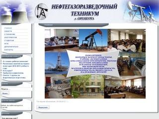 Лицей №10 - ГАОУ СПО Нефтегазоразведочный техникум г. Оренбурга