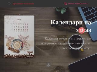 Календари на заказ в Самаре!