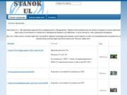 Продажа станков и оборудования (Ульяновск, тел. +7(927) 270-40-70 )