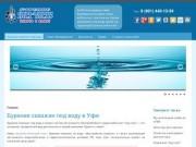 Бурение скважин под воду в Уфе (Тел.: 8 (901) 440-13-39)