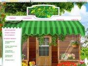 Зеленый рай, цветочный салон