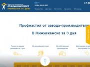 Профнастил в Нижнекамске   СтальКомплект