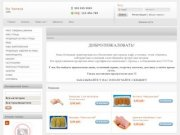 Продукты оптом, доставка продуктов на дом, мясо птицы оптовые цены, бакалея, гастрономия