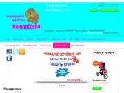 Mamontosha — интернет-магазин детских колясок