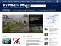 Муром24 - уникальный новостной портал города Мурома (Россия, Владимирская область, г. Муром)