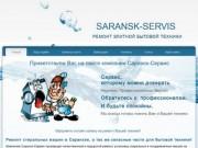Ремонт стиральных машин Саранск30-59-89, +7 (917) 996-95-24