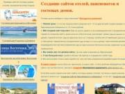 Курорт Анапа отдых в Витязево - Создание и продвижение сайтов гостевых домов, отелей и пансионатов