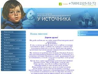 Наша миссия Рязанская городская общественная благотворительная организация У ИСТОЧНИКА