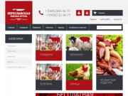 Переславская Мясная Артель | Интернет-магазин мясной продукции - Переславская Мясная Артель