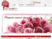 Интернет-магазин цветов и растений (продажа цветов и растений) 101 Букет - доставка цветов в Красноярске